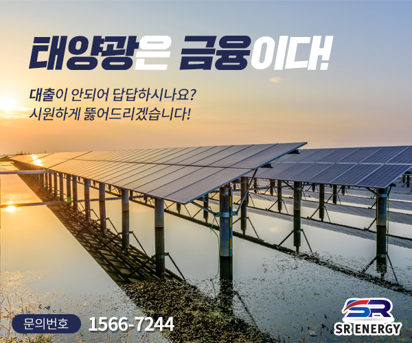 http://srenergy.kr/bs/userimg//fileu/1603960260_15824.jpg